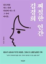 도서 이미지 - 찌질한 인간 김경희