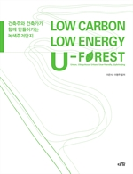 도서 이미지 - LOW CARBON LOW ENERGY U-FOREST