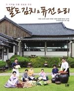 도서 이미지 - 팔도 김치 & 퓨전 요리