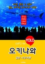 도서 이미지 - 오키나와, 일본 자유여행 (Let's Go YOLO 여행 시리즈)