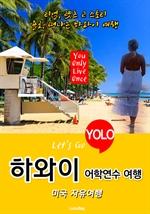 도서 이미지 - 하와이, 미국 자유여행 (Let's Go YOLO 여행 시리즈)