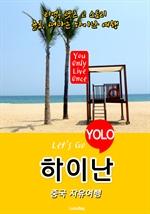 도서 이미지 - 하이난, 중국 자유여행 (Let's Go YOLO 여행 시리즈)