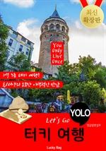 도서 이미지 - 터키 자유여행 (Let's Go YOLO 여행 시리즈)
