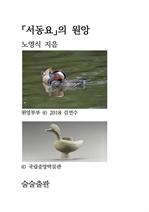 도서 이미지 - 서동요의 원앙