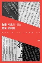 도서 이미지 - 원문 사료로 읽는 한국 근대사