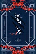 도서 이미지 - 꽃이 된 검