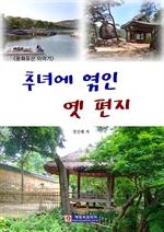 도서 이미지 - 〈문화유산 이야기〉 추녀에 엮인 옛 편지