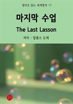 도서 이미지 - 마지막 수업 The Last Lesson