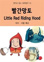 도서 이미지 - 빨간망토 Little Red Riding Hood