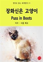 도서 이미지 - 장화신은 고양이 Puss in Boots
