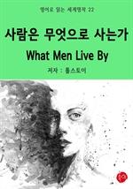 도서 이미지 - 사람은 무엇으로 사는가 What Men Live By