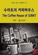 도서 이미지 - 수라트의 커피하우스