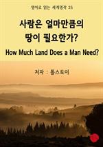 도서 이미지 - 사람은 얼마만큼의 땅이 필요한가?