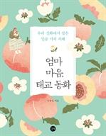 도서 이미지 - 엄마 마음, 태교 동화