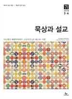 도서 이미지 - 묵상과 설교 2018년 3,4월호
