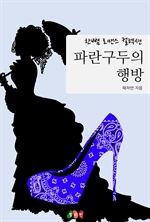 도서 이미지 - 파란구두의 행방 : 한뼘 로맨스 컬렉션 11