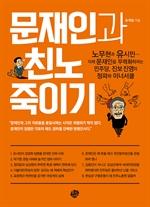 도서 이미지 - 문재인과 친노 죽이기
