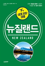 도서 이미지 - 세계 문화 여행: 뉴질랜드