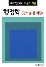 도서 이미지 - 2018년 대비 서울시 9급 행정학 (연도별 문제집)