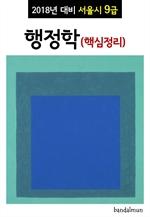 도서 이미지 - 2018년 대비 서울시 9급 행정학 (핵심정리)