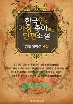 도서 이미지 - 한국인이 가장 좋아하는 단편소설 4집