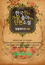 도서 이미지 - 한국인이 가장 좋아하는 단편소설 6집