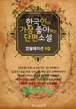 도서 이미지 - 한국인이 가장 좋아하는 단편소설 9집