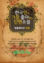 도서 이미지 - 한국인이 가장 좋아하는 단편소설 10집