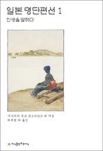 도서 이미지 - 일본 명단편선 1 인생을 말하다