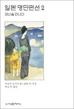 도서 이미지 - 일본 명단편선 2 재난을 만나다