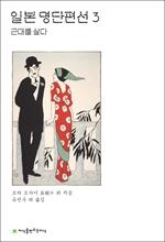 도서 이미지 - 일본 명단편선 3 근대를 살다