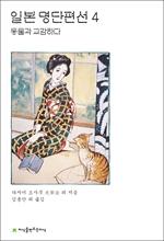 도서 이미지 - 일본 명단편선 4 동물과 교감하다