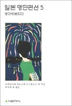 도서 이미지 - 일본 명단편선 5 광기에 빠지다