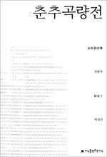 도서 이미지 - 춘추곡량전