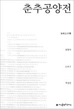 도서 이미지 - 춘추공양전