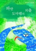 도서 이미지 - 파란 도마뱀의 외출
