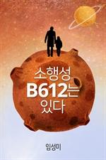 도서 이미지 - 소행성 B612는 있다