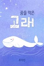 도서 이미지 - 꿈을 먹은 고래