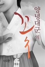 도서 이미지 - 양녕대군의 꽃