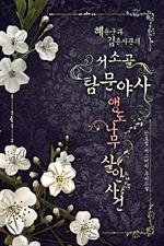 도서 이미지 - 혜윤군과 김종사관의 탐문야사 - 서소골 앵도나무 살인사건