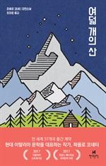 도서 이미지 - 여덟 개의 산