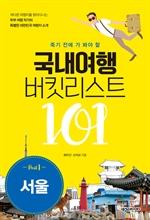 도서 이미지 - 국내여행 버킷리스트 101: 서울