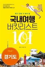 도서 이미지 - 국내여행 버킷리스트 101: 경기도