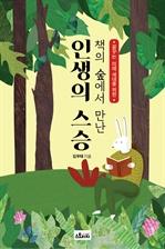 도서 이미지 - 책의 숲에서 만난 인생의 스승