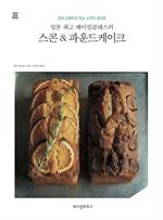 도서 이미지 - 일본 최고 베이킹클래스의 스콘&파운드케이크