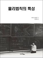 도서 이미지 - 물리법칙의 특성