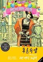 도서 이미지 - 푸른수염 (Bluebeard) '월터 크레인' 삽화가 : 어린이 영어 그림책