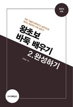 도서 이미지 - 왕초보 바둑 배우기 2.완성하기