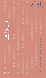 도서 이미지 - 시인, 목소리