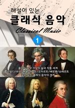 도서 이미지 - (해설이 있는) 클래식 음악 1편 : 글로 듣는 작곡가 인생과 작품 이야기